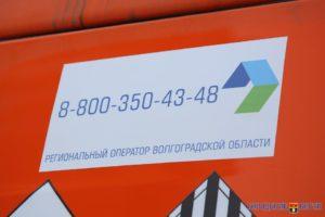 Физическое лицо купит «мусорную» компанию со статусом регоператора в Волгоградской области и еще 3 регионах РФ