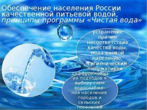 О полномочиях органов местного самоуправления по обеспечению качества питьевой воды