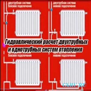 """<span class=""""title"""">Подробный гидравлический расчет системы отопления с попутным движением теплоносителя</span>"""