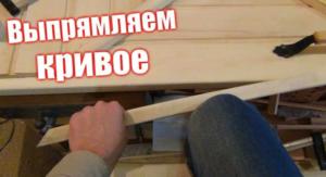 """<span class=""""title"""">Три рабочих способа, как плотники быстро выравнивают доски, которые покрутило. Как исправить «пропеллер»?</span>"""