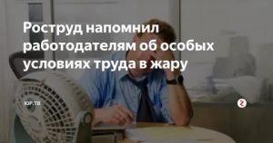 """<span class=""""title"""">Условия труда в жару: новый СанПиН</span>"""
