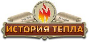 """<span class=""""title"""">Как в старину на Руси отапливали церкви, если в них не было печей? Тёплые полы: оригинальное и простое решение</span>"""